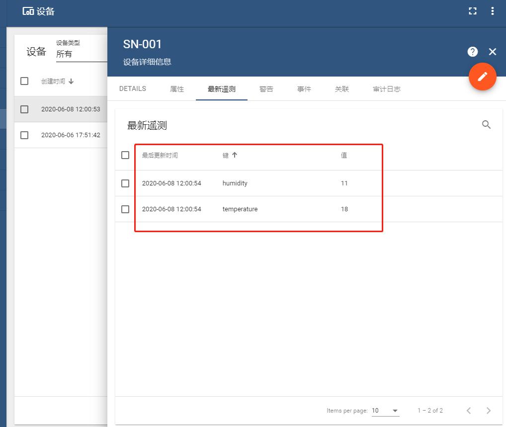 Thingsboard 3.0 通过tb-gateway网关接入MQTT 设备教程