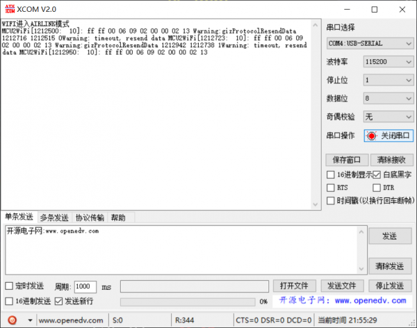 按照STM32F103机智云开发手册移植的代码